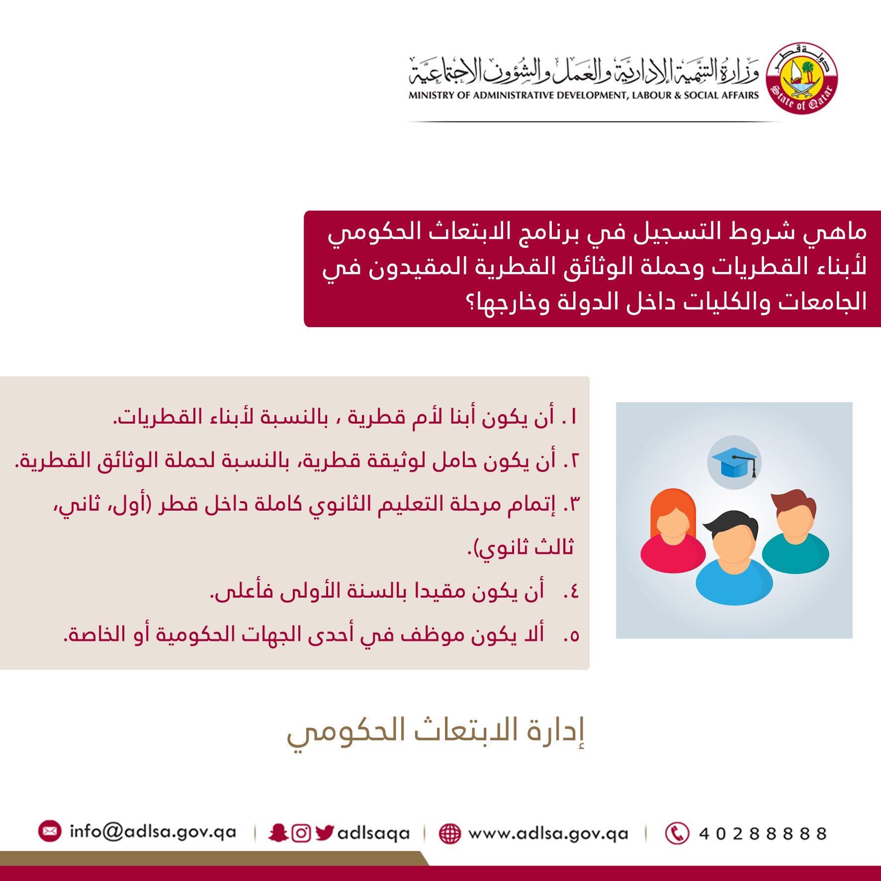 """وزارة التنمية والعمل on Twitter: """"تعرف على شروط تسجيل ..."""