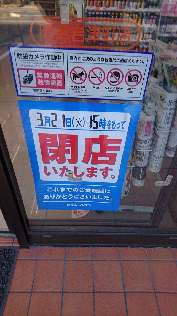 岩津バスストップ