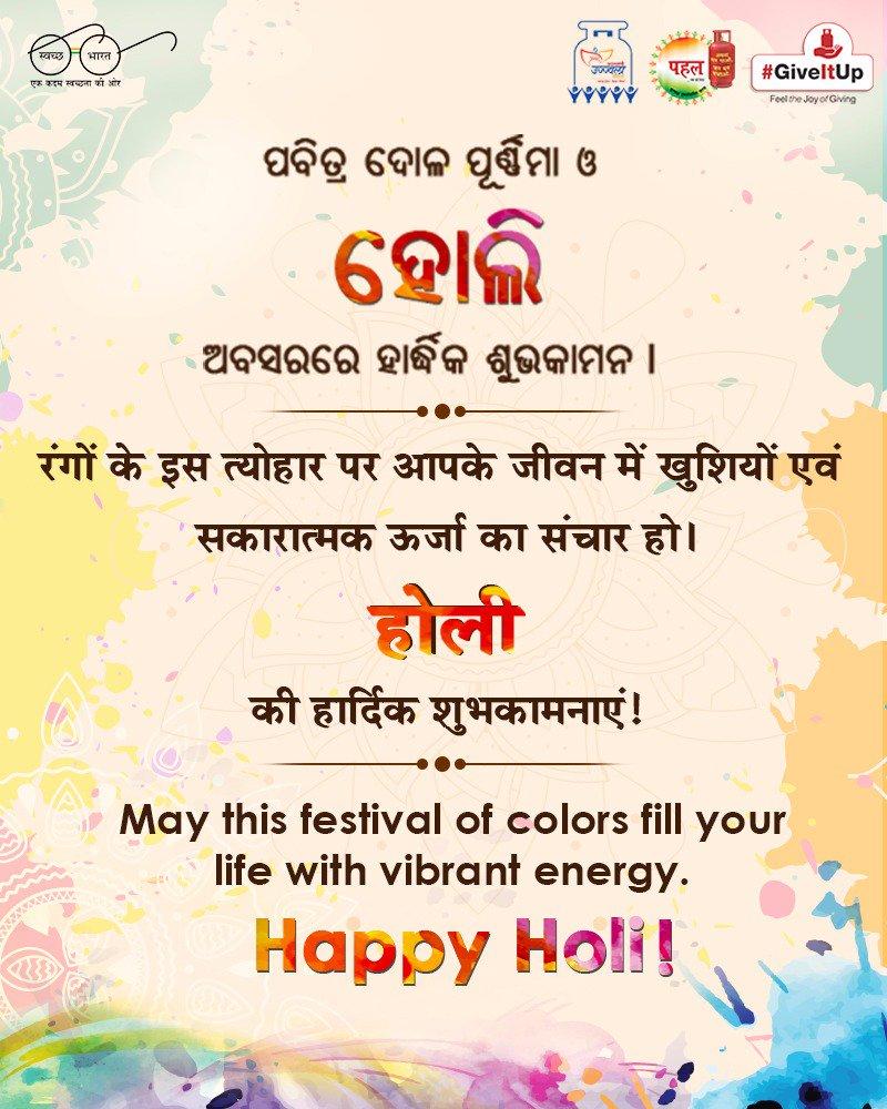 Chowkidar Dharmendra Pradhan On Twitter May This Festive Season