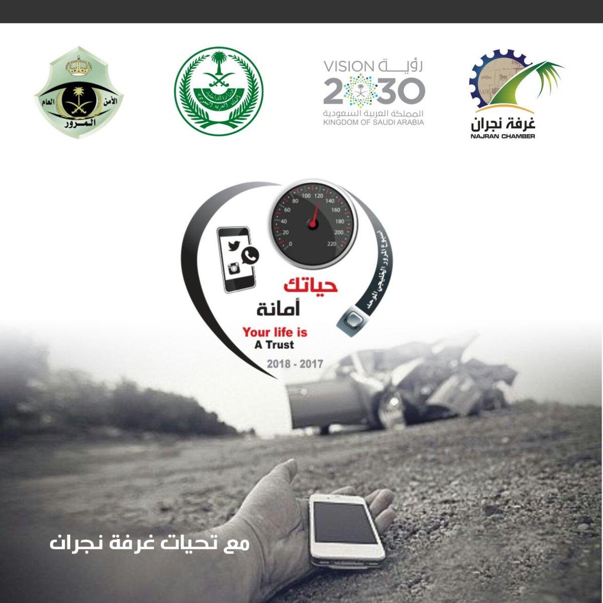 غـ ـرفـ ـة نــجـران نعود بحذر On Twitter أسبوع المرور الخليجي الموحد ٢٠١٧ تحت شعار حياتك أمانة