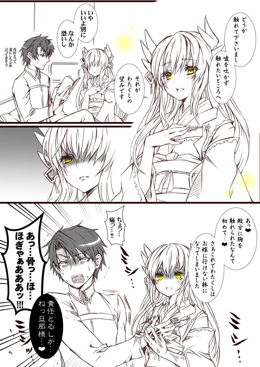 力技。(ぐだ男←清姫)
