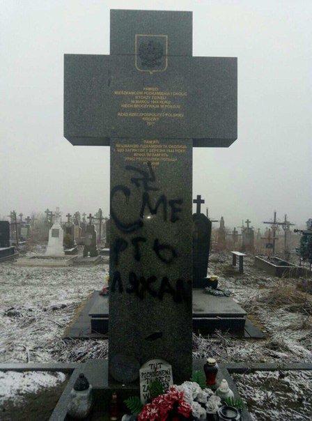 Polish memorial in Pidkamin' of L'viv region was vandalized