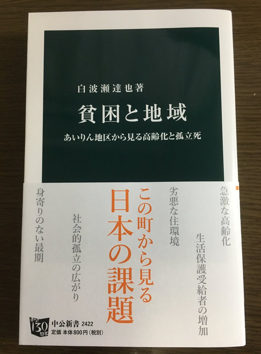 """塚田 穂高 on Twitter: """"白波瀬..."""