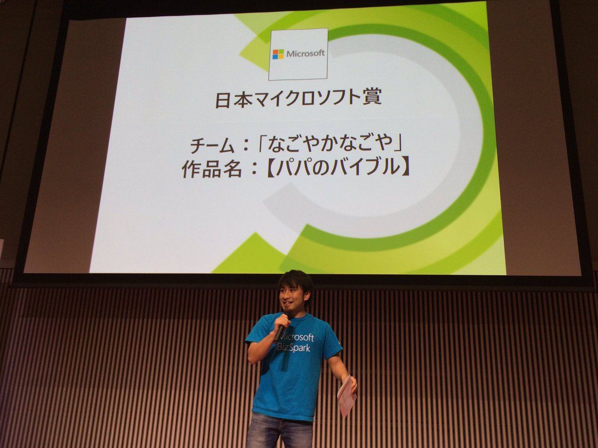 【中京テレビハッカソン】#hackchu #MA_2017 日本マイクロソフト賞 https://t.co/185keHsu7m