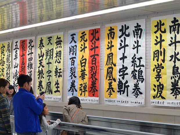 弘前で「自由すぎる」書道展 「北斗の拳」「残念な体の生き物」などテーマに hirosaki.keiz…
