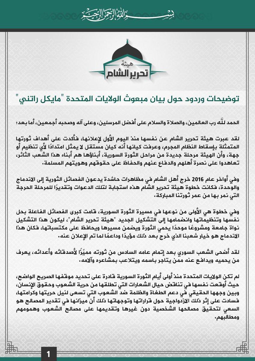 بيان موقف أمريكا من هيئة تحرير الشام... C6u4nVfXUAAlBC0
