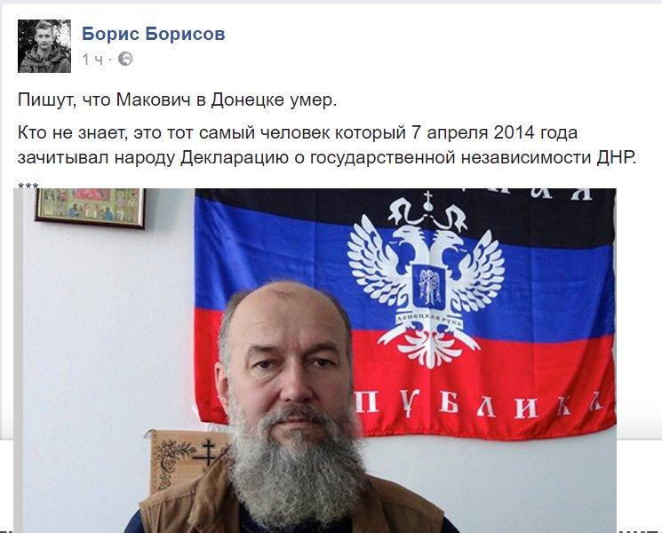 В оккупированном Донецке работали российские пропагандисты, - разведка - Цензор.НЕТ 6300