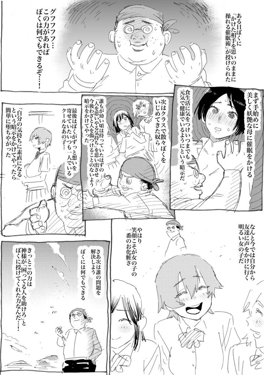 ネットの広告でたまに見かける「催眠術で女の子を〜」系のやらしいマンガの中身を想像して描いてみました。成人向けです。