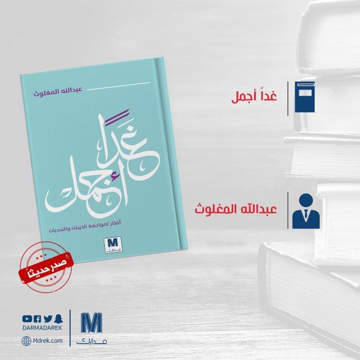كتاب غدا اجمل عبدالله المغلوث pdf