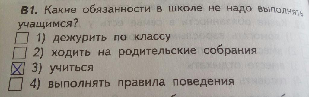 Тесты по окружающему миру 4 класс плешаков школа россии