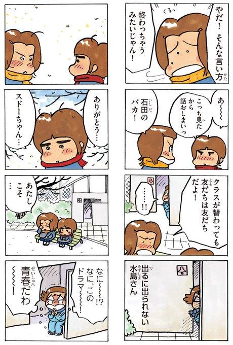 あたし ン ち 石田