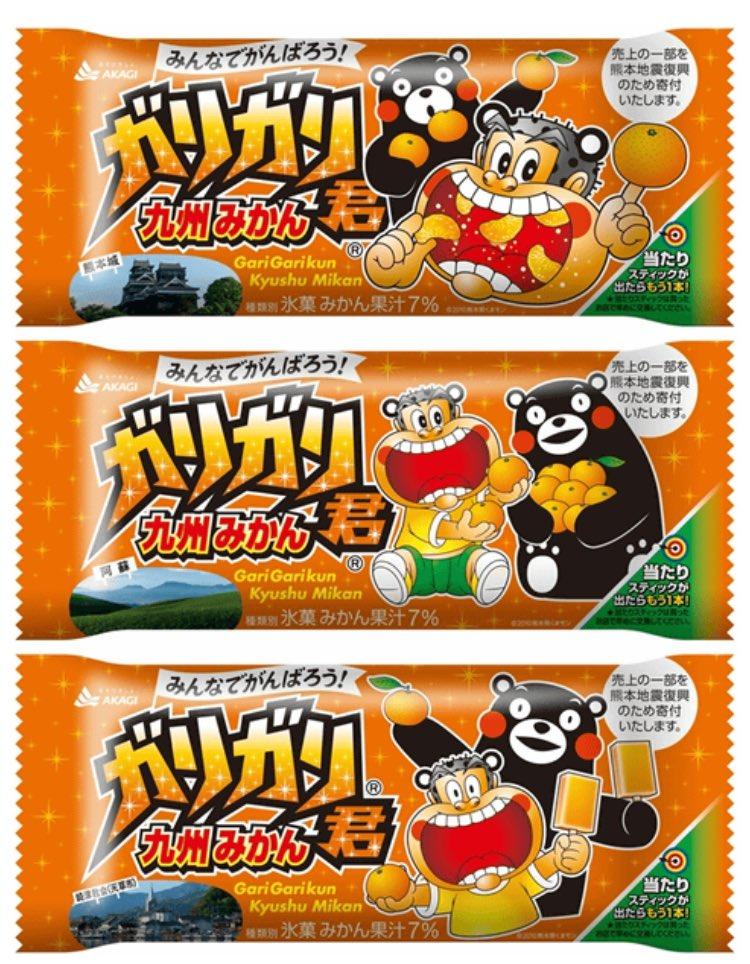 【復興支援関連ニュース】熊本県とコラボして、九州のみかん果汁を使用した「ガリガリ君 九州みかん」が3月7日(火)より全国発売中だ。パッケージは全3種類で「熊本城」「阿蘇」「崎津教会」だ。この商品の売上の一部は、熊本地震復興支援として寄付される。みんなでガリガリ君を食べて応援を! pic.twitter.com/Iq0Zo5ZcBz