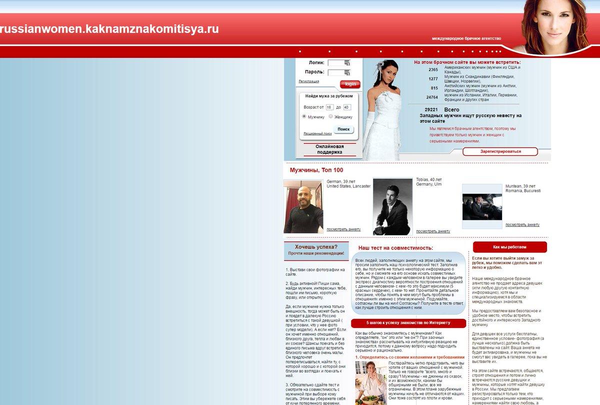брачные агентства сайты знакомств