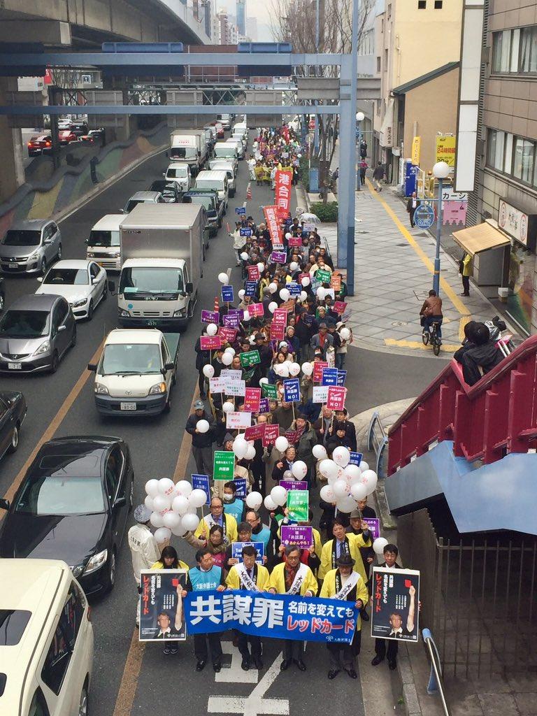 大阪弁護士会館から大阪市役所に向かう #共謀罪反対デモ ものすごい人数です。昼休みを利用したデモっていいね。見てる人がたくさんいる。 https://t.co/UzBDxtvnZ6