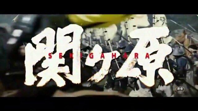 映画『関ヶ原』の最新映像きたああああああああああああああああああああああ!!!!やばい!!!!西軍の勝利に期待しかない!!!!!  youtu.be/kvlo8OvLvj8