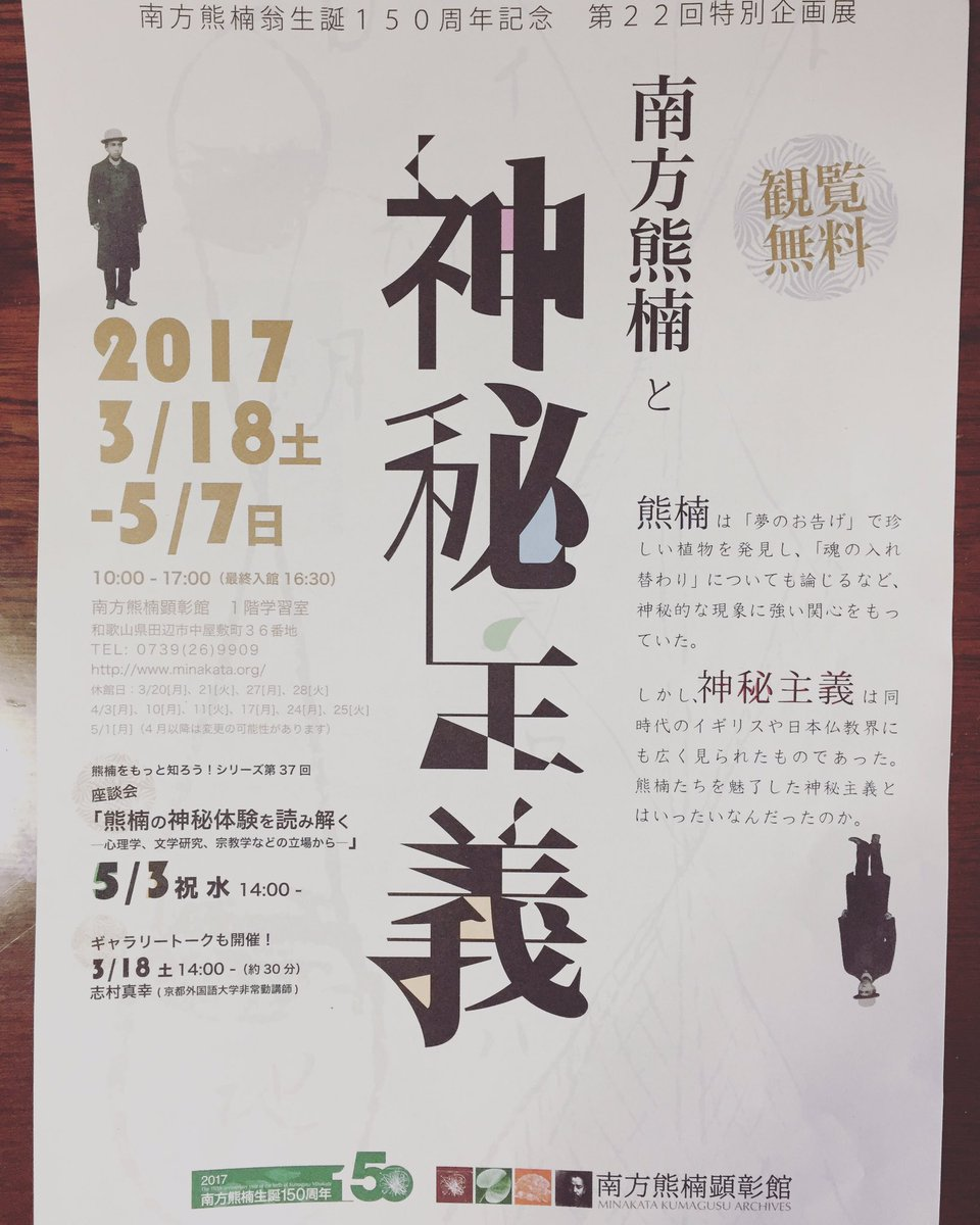 南方熊楠顕彰館で3/18から開催される特別企画展「南方熊楠と神秘主義」。面白そう。申込不要、観覧無料。 #kumano #熊野 #熊楠 #南方熊楠生誕150周年 https://t.co/5hpETBR716