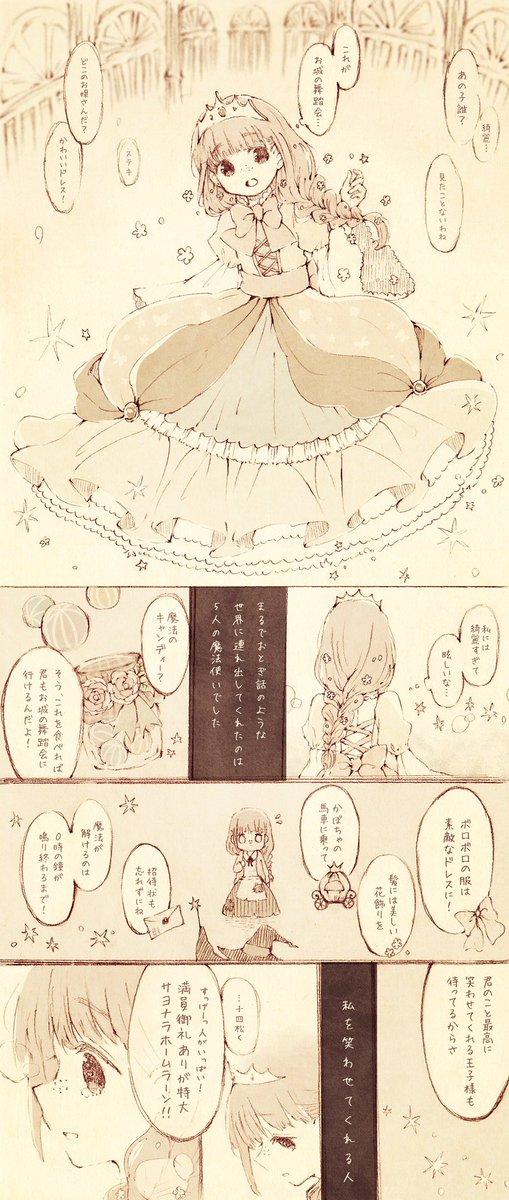 プリンス&プリンセス十カノちゃんでシンデレラみたいなお話