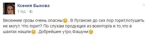 """ФСБ требует от боевиков Донбасса резко активизировать """"борьбу с украинским терроризмом"""", - ИС - Цензор.НЕТ 4934"""