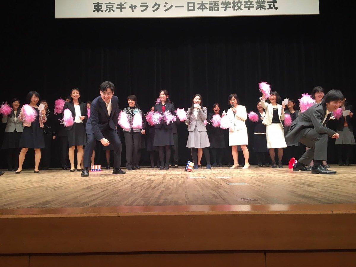 Jeducation On Twitter นกเรยน Tokyo Galaxy Japanese Language