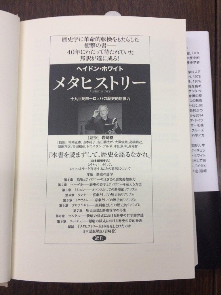 弊社の新刊、ヘイドン・ホワイト、上村忠男編訳『歴史の喩法 ホワイト主要論文集成』の裏広告には、こんな本の近刊予告が出ております。ほんとかな。出るのかな。 https://t.co/Q19OZpTo4F