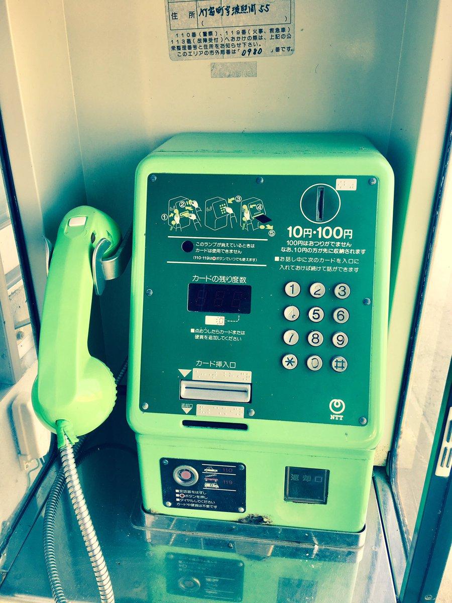 うちの前にある日本最南端の公衆電話です。島の携帯はおろか家に電話がない人達の唯一の連絡手段ですが、あまり使用されないと撤去されてしまうとの事です。波照間島にお越しの際はぜひこちらの公衆電話から大切な人に電話をかけてみるのはいかがでしょうか?設置存続にご協力いただけたら嬉しいです。