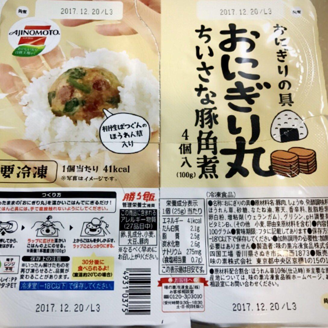 櫻井翔さんの『おにぎり丸』のCMを見ていて、「これは…ホットサンドの具にしたら、すごく楽に美味しいものが作れるのでは!?」と、天啓を授かった気になり早速豚角煮味とカレー味のを買って試してみた! まさに…ジャストサイズ!!