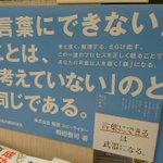 小田和正に喧嘩売ってる広告を見つけた。 pic.twitter.com/iMTgDBipmu