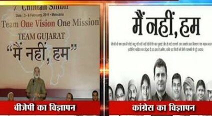 Gujarat Polls Is Congress Aave Chhe Slogan Inspired By