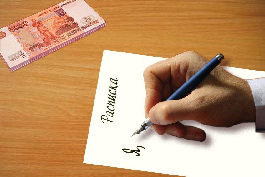 Образец расписки в получении денежных средств