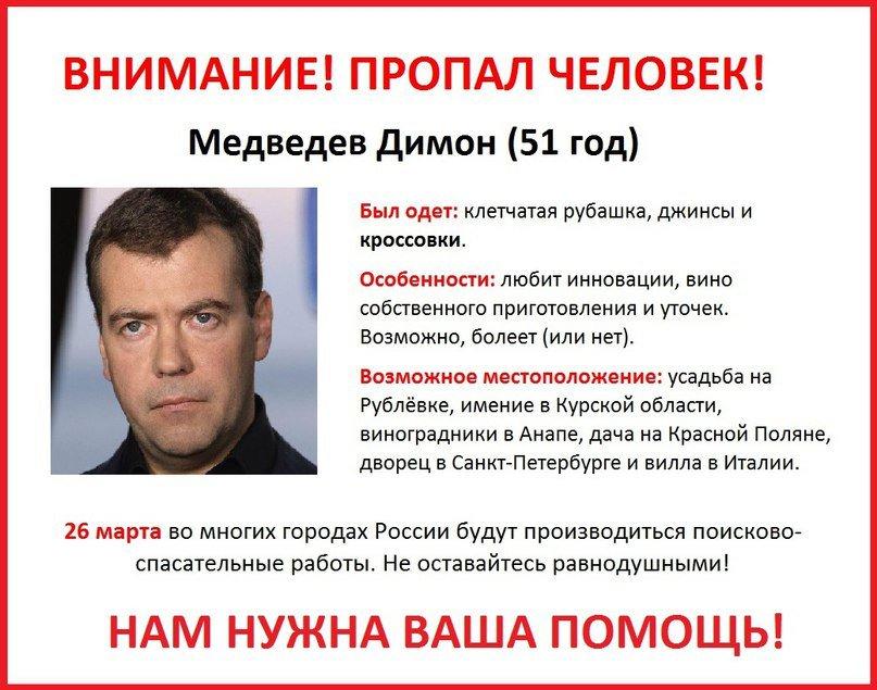 Митинги и шествия против коррупции в России. Онлайн-трансляция - Цензор.НЕТ 2880