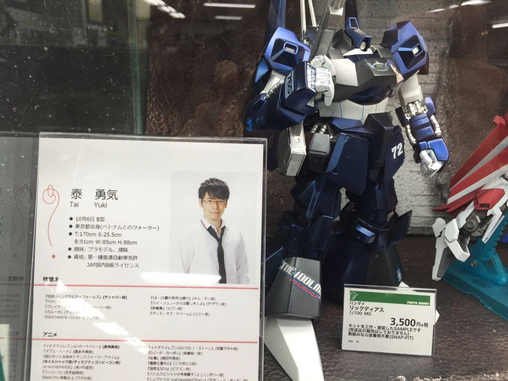渋谷のハンズにて、なんか千早リックディアスがあるなと思ったら泰Pやないか! https://t.co/u5klamuzZ0
