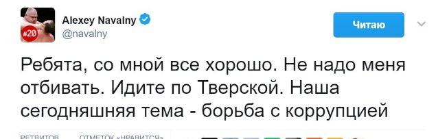 Навального и сотрудников его Фонда оставили на ночь в полиции. В офисе ФБК провели обыски - Цензор.НЕТ 3396
