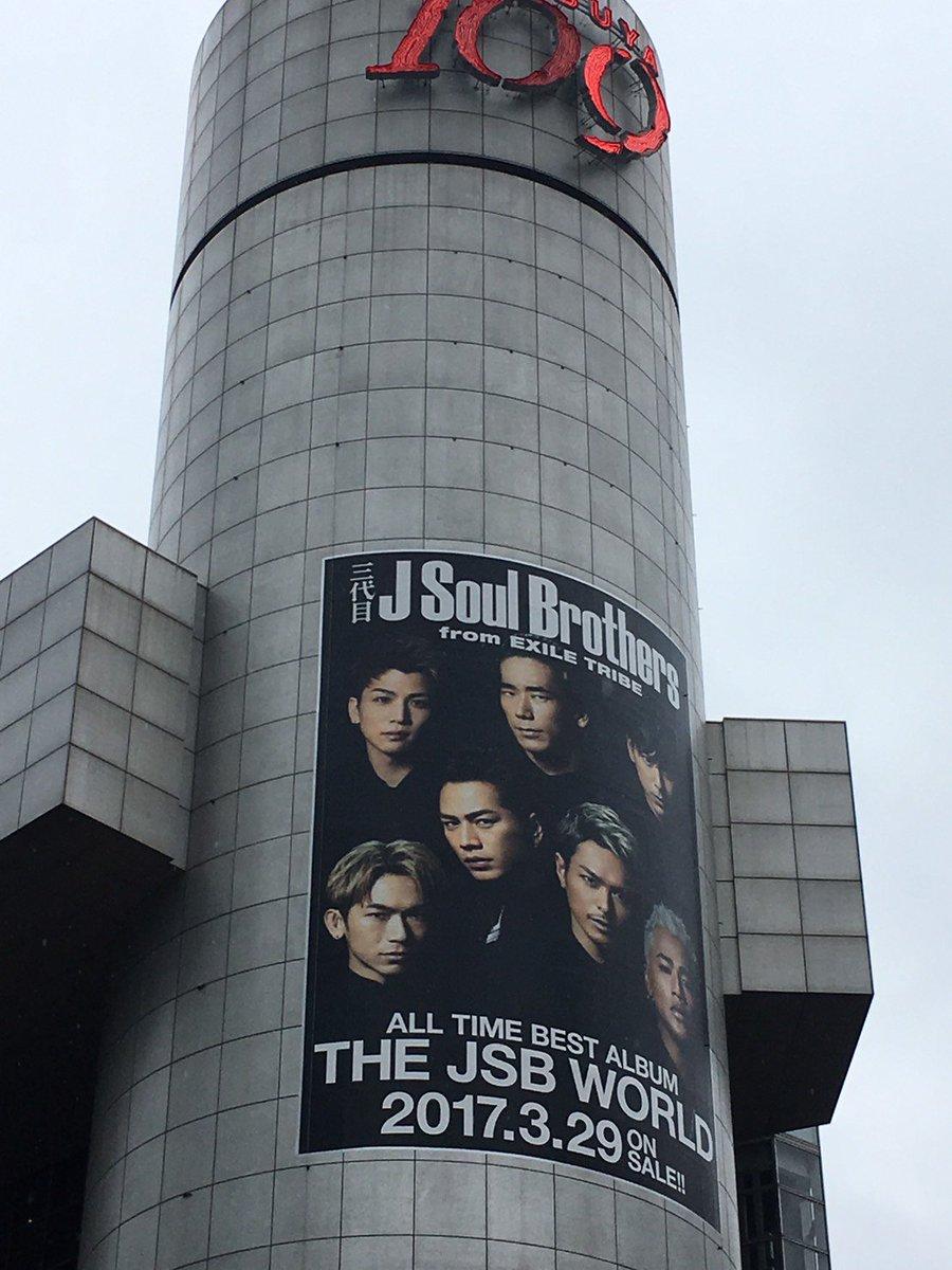 3月29日発売 「THE JSB WORLD」 三代目JSBメンバーが 109に出現!! jsoulb.jp/special/tjw/