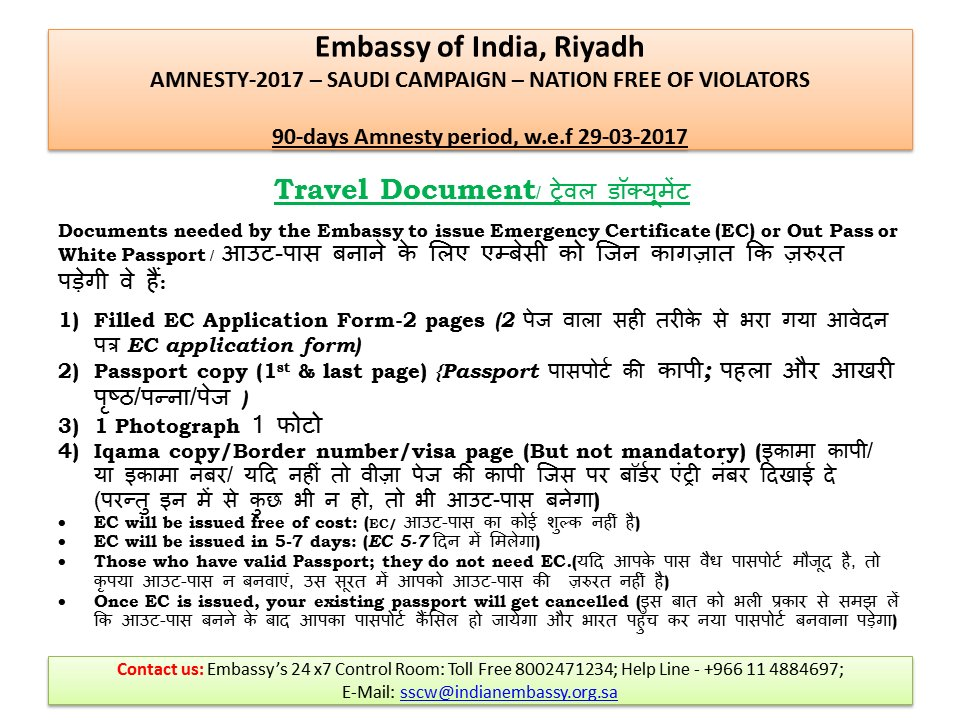 India In Saudiarabia On Twitter Amnesty 2017 How To Get Out Pass