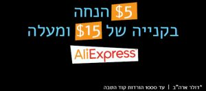 הנחה של 5$ בקניה מעל 15$ בקניה בכרטיסי ישראכרט ואמריקן אקספרס באליאקספרס! - https://zuz.mx/2hJI