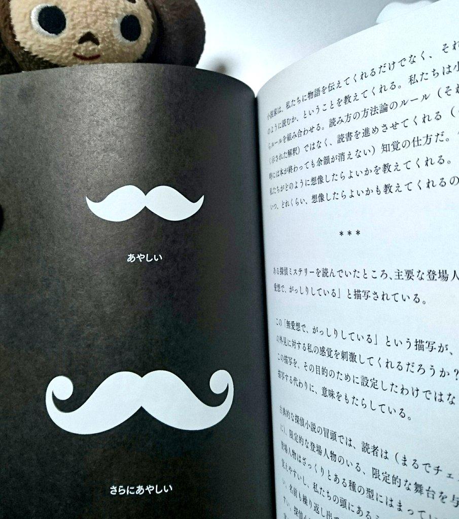 """টুইটারে kugyo W: """"メンデルサンド 2014、*本を読むときに何が ..."""
