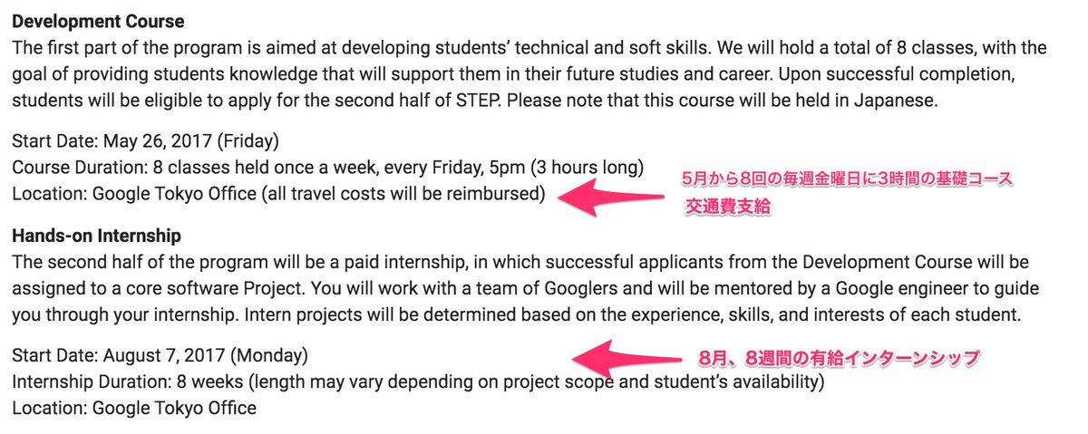 グーグルの東京での学生インターンの募集がすごいので4年生大学に在学していて、少しでも興味がある人は見る価値あると思う。学部の要件も少し柔軟。 https://t.co/bl1aLFDYpU https://t.co/jRcdLHF2q8