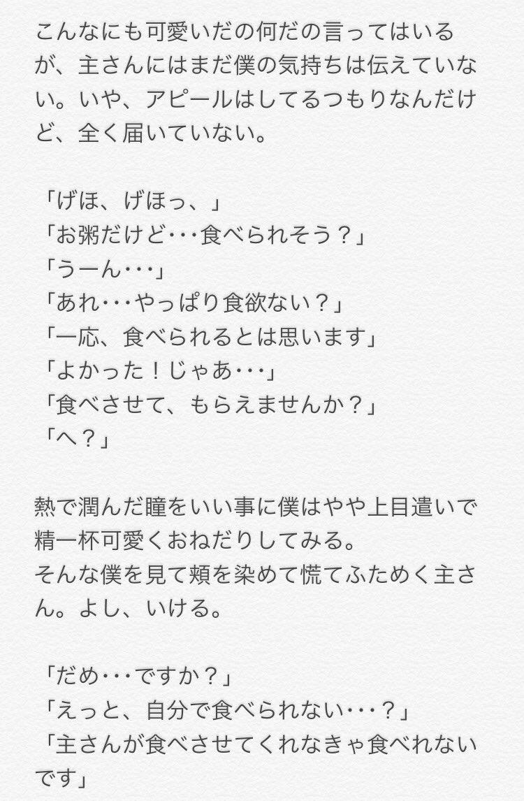 刀剣乱舞 夢小説