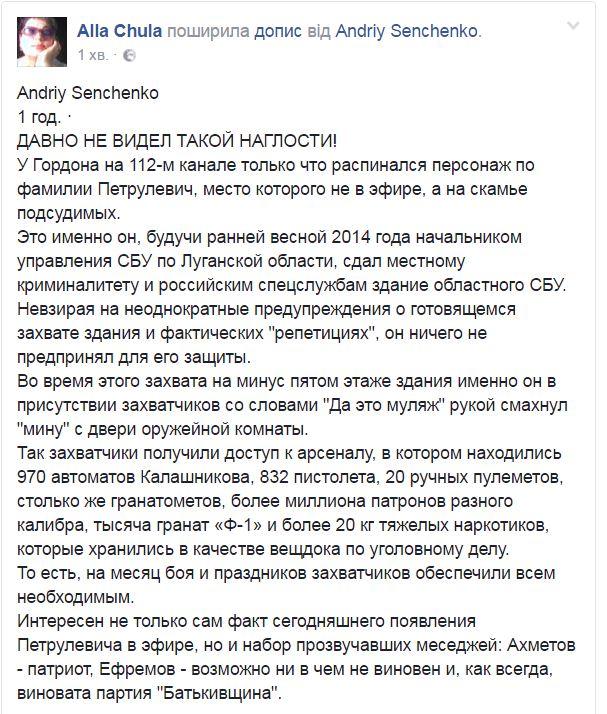 В 2000-х были прямые переводы личного состава из ФСБ в СБУ, - экс-глава Луганской СБУ Петрулевич - Цензор.НЕТ 123