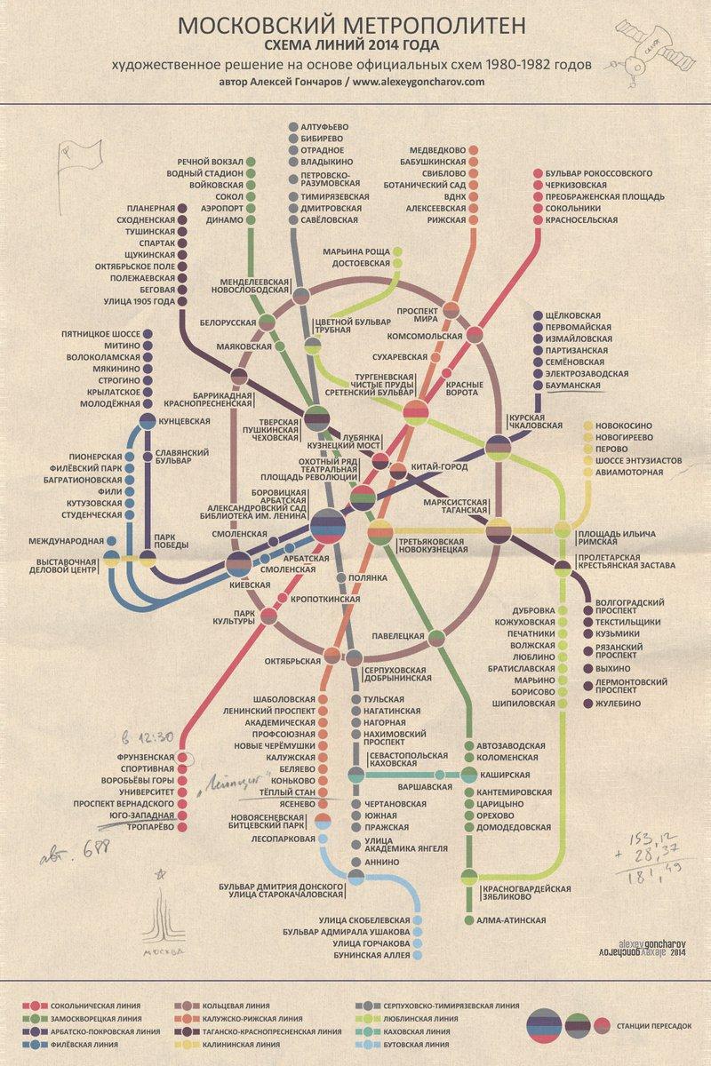 Схема метро москвы со строящимися станциями 2025