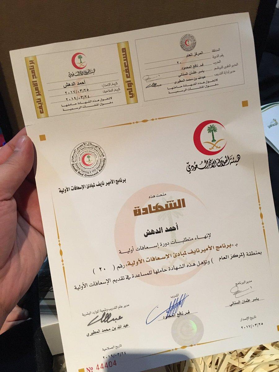 احمد سليمان الدهش On Twitter كما تحصل جميع المشاركين الـ 140 في ملتقى الجماهير على شهادة مسعب أولي من برنامج الأمير نايف لمبادئ الإسعافات الأولية هيئة الهلال الأحمر Https T Co 8h7rhhgvwh