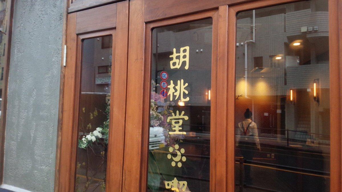 胡桃堂喫茶店、本日(3/27)8時、オープンしました!ここまで応援してくださったお一人お一人に、心からの感謝をm(_)m 足りないところだらけですが、あるものにも目を向け、一日一日を大切に精進してまいります。がんばります! https://t.co/7tAOsenHai