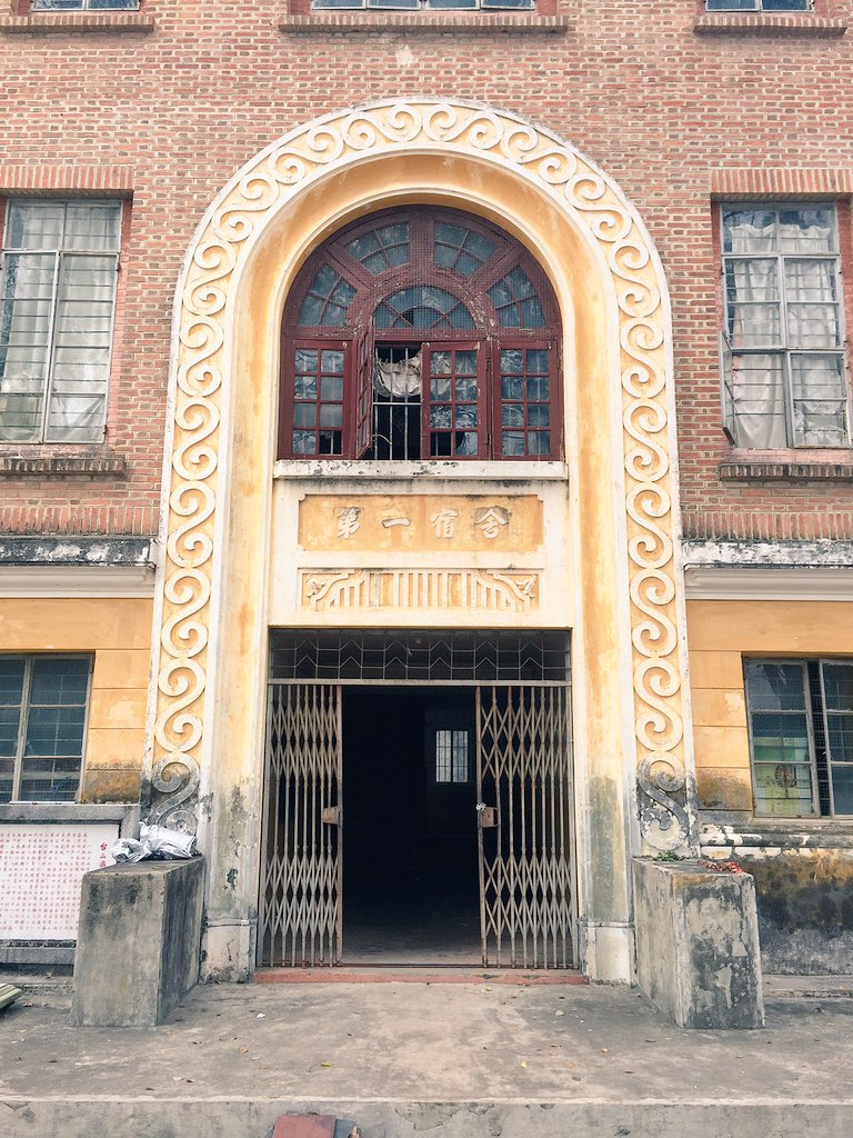 First dormitory building at Taishan No. 1 Middle School, built in 1936 from overseas funds. #cahht17 https://t.co/Ucw6rh5C3Z