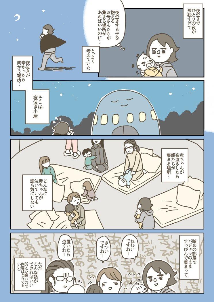 ブログを更新しました。夜ひとりで夜泣きの子供を見てるときにこんな場所があればいいなーって思ったときのやつです!日本のどこかで誰かが必ず、子供を抱えて起きているはず… #夜泣き小屋 #夜泣き