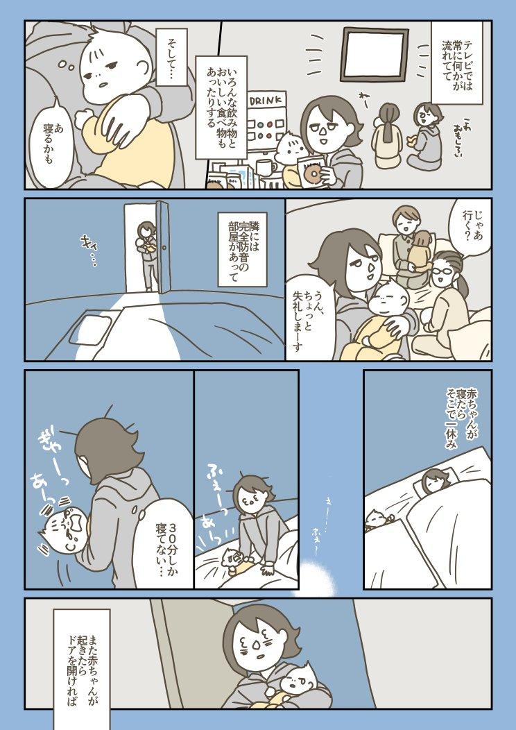 ママ必見!夜泣きで困ったときに駆け込める場所(妄想)www