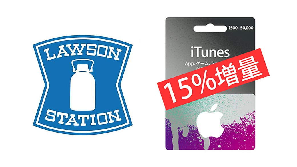 【15%増量】ローソン、iTunesカードのキャンペーンを開催中〜4月2日まで https://t.co/FaE52PeWjo https://t.co/RYnnsIxBZb
