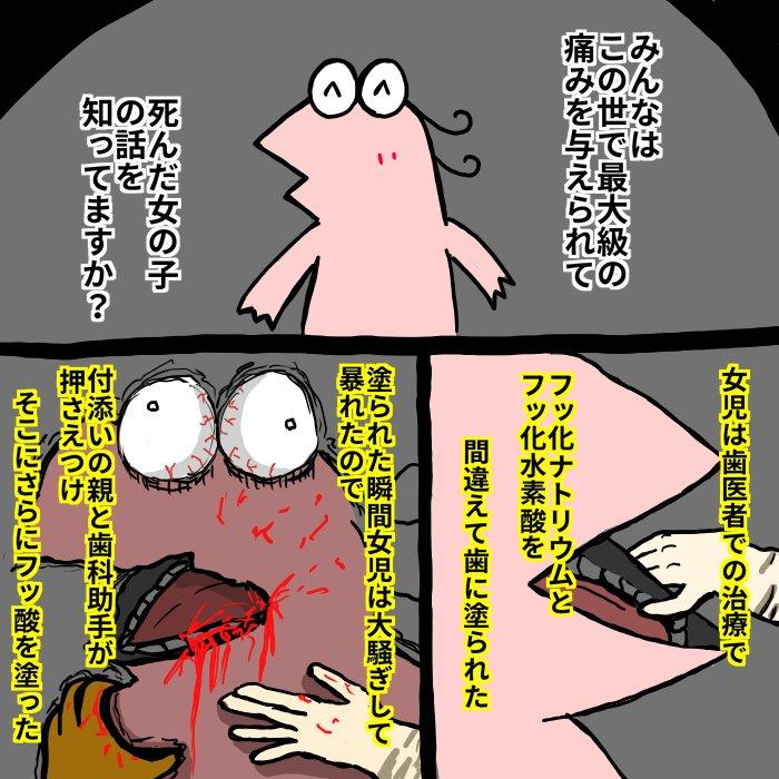 H市歯科医師フッ化水素酸誤塗布事件  いままでのまとめ→
