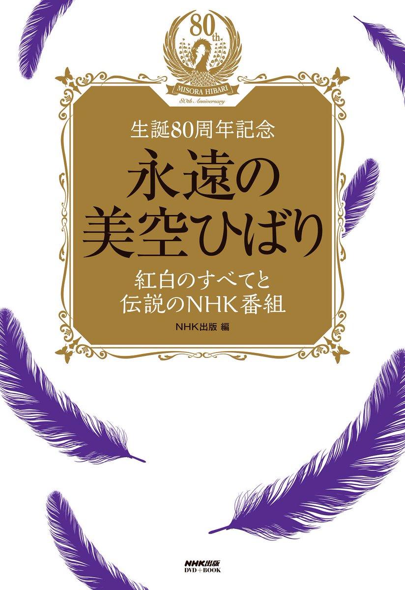 【News】NHKに現存する映像・音声を一挙蔵出し #美空ひばり さんの生誕80周年を記念したBOXに、新たに見つかった「第15回紅白」「本邦未公開インタビュー」の模様が収められることが緊急決定しました http:// fb.me/1qCB758Fk  &nbsp;   #NHK紅白 <br>http://pic.twitter.com/dyTiZwP0ar