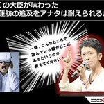 【画像】 総理になって「VR蓮舫」に追及されてみない? 民進党が開発 https://t.co/kQ...