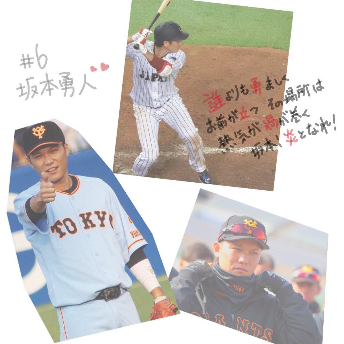 坂本 勇人 twitter